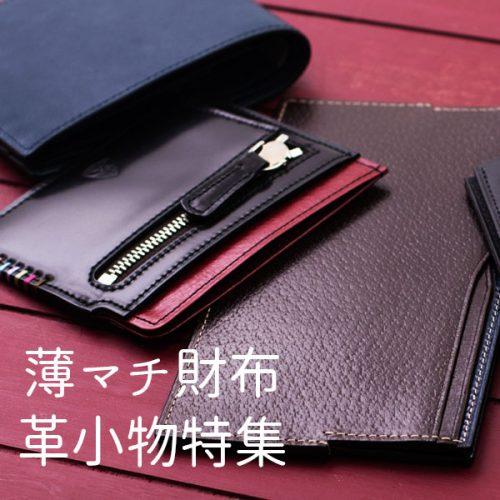 うす~い財布はじめませんか? 薄マチ財布・革小物特集
