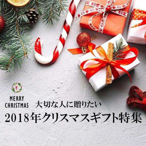 2018年クリスマス 大切な人に贈りたいメンズギフト特集