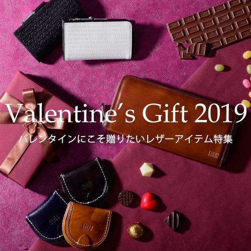 2019年バレンタインにこそ贈りたいレザーアイテム メンズ財布・革小物・ペアギフト