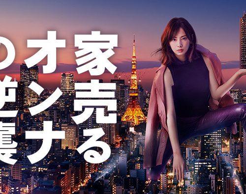 水曜ドラマ「家売るオンナの逆襲」使用鞄!