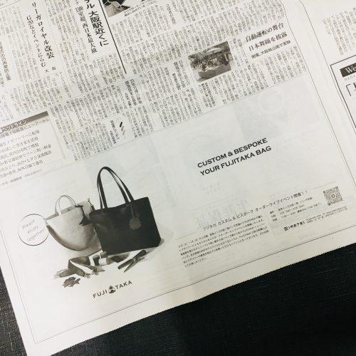 日経新聞 朝刊