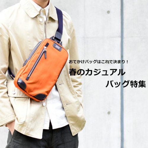 【おでかけバッグはこれで決まり!】春のカジュアルバッグ特集
