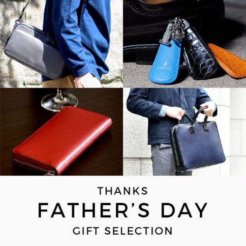 お父さんへ、ありがとうを贈ろう。