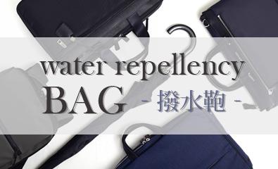 撥水鞄で梅雨も快適通勤!~雨をはじくビジネスバッグ・ビジネスリュック~