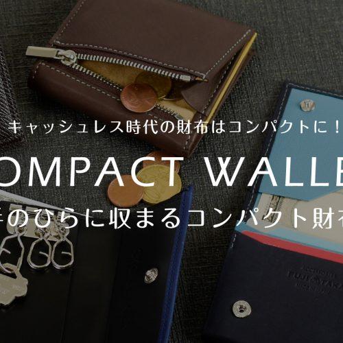 【キャッシュレス派にも現金派の方にもおすすめ】スマートなコンパクト財布特集