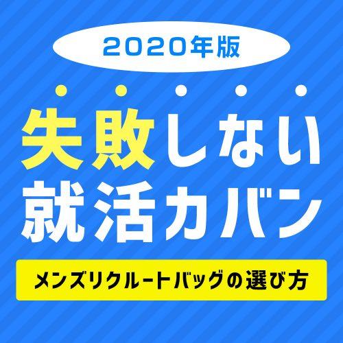 【2020年版】失敗しない就活カバン!メンズリクルートバッグの選び方を徹底解説