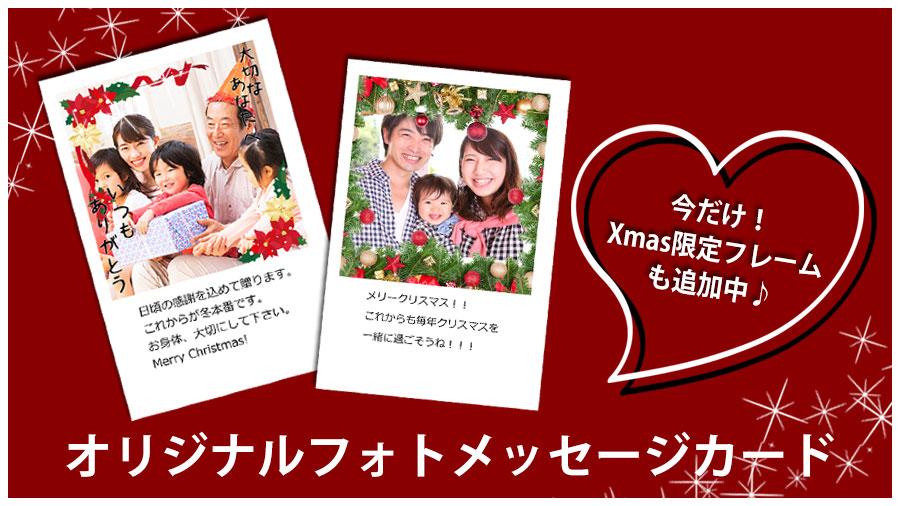 クリスマス限定フォトメッセージカード