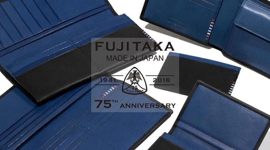 フジタカネイション75周年モデル