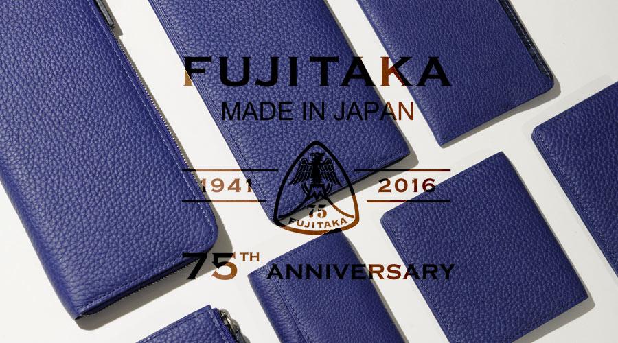 フジタカエルバ75周年モデル