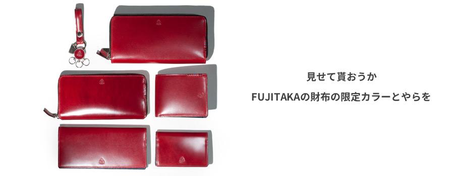 フジタカ フォール 限定カラー