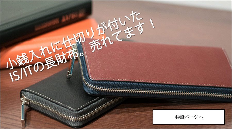 ペッパー財布